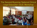 the second myanmar national clinical legal education cle workshop1