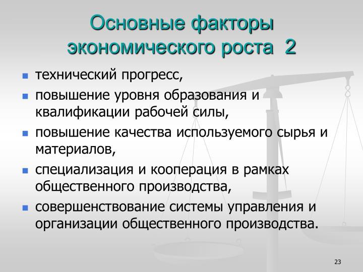 Основные факторы экономического роста  2