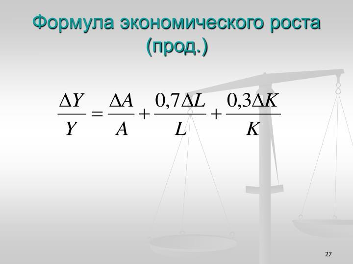 Формула экономического роста (прод.)