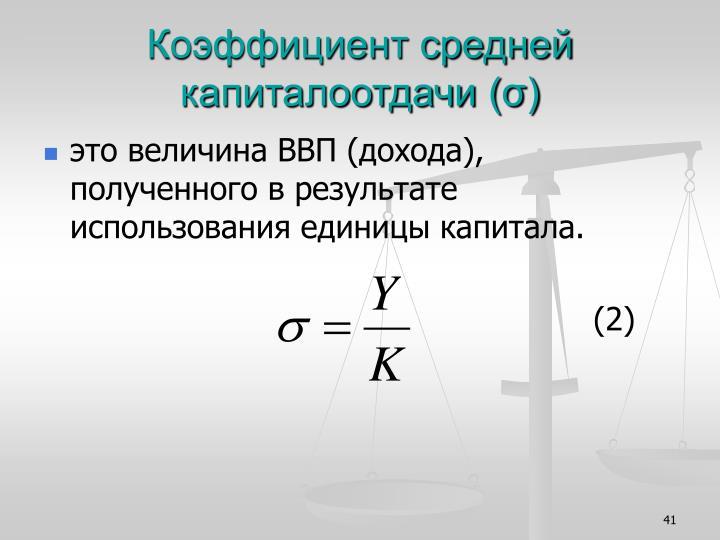 Коэффициент средней капиталоотдачи (σ)