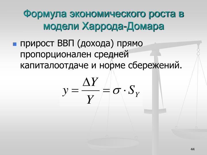 Формула экономического роста в модели Харрода-Домара
