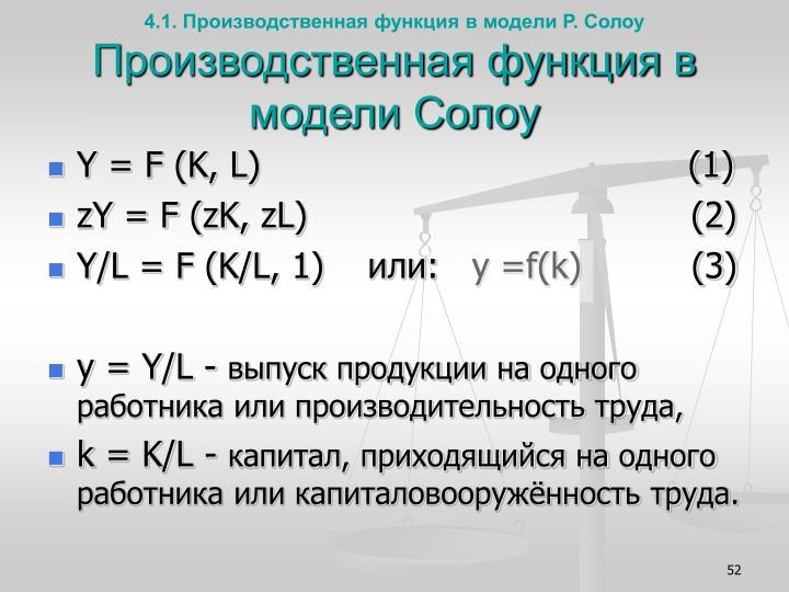 4.1. Производственная функция в модели Р. Солоу