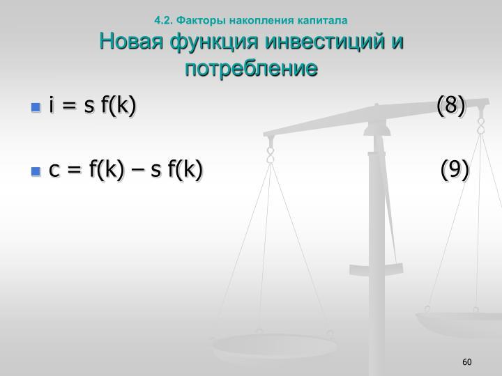 4.2. Факторы накопления капитала