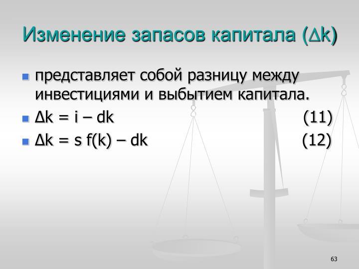 Изменение запасов капитала (∆