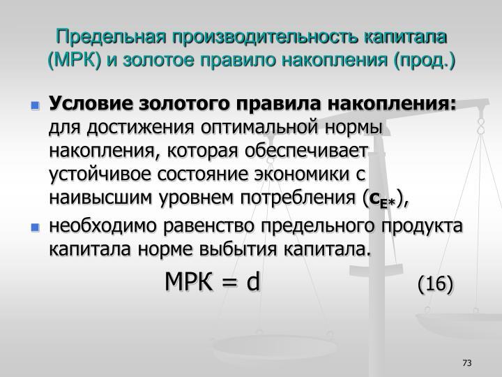 Предельная производительность капитала (МРК) и золотое правило накопления (прод.)