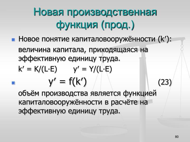 Новая производственная функция (прод.)