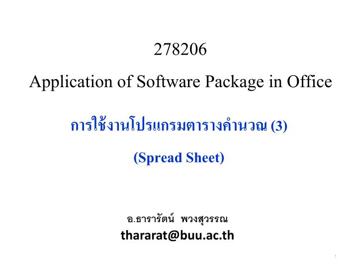 278206 application of software package in office n.