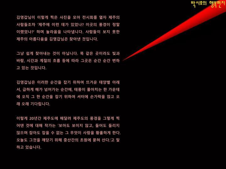 김영갑님이 이렇게 찍은 사진을 모아 전시회를 열자 제주의 사람들조차 '제주에 이런 데가 있었나