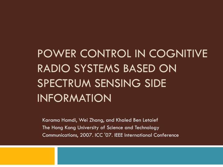 Power control in cognitive radio systems based on spectrum sensing side information
