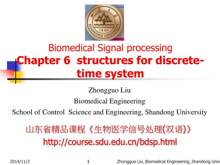 biomedical signal processing chapter 6 structures for discrete time system n.