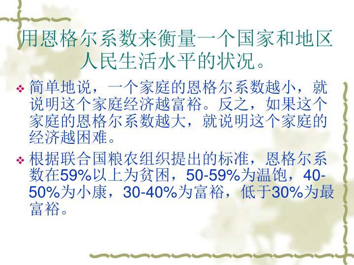 用恩格尔系数来衡量一个国家和地区人民生活水平的状况。