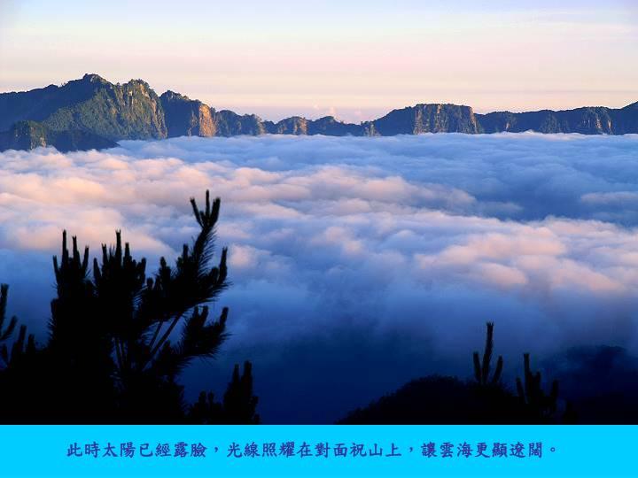 此時太陽已經露臉,光線照耀在對面祝山上,讓雲海更顯遼闊。