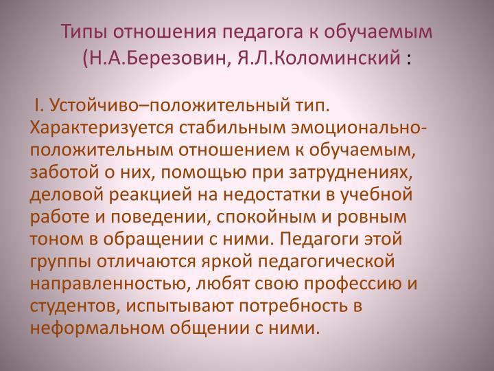 Типы отношения педагога к обучаемым (Н.А.Березовин, Я.Л.Коломинский