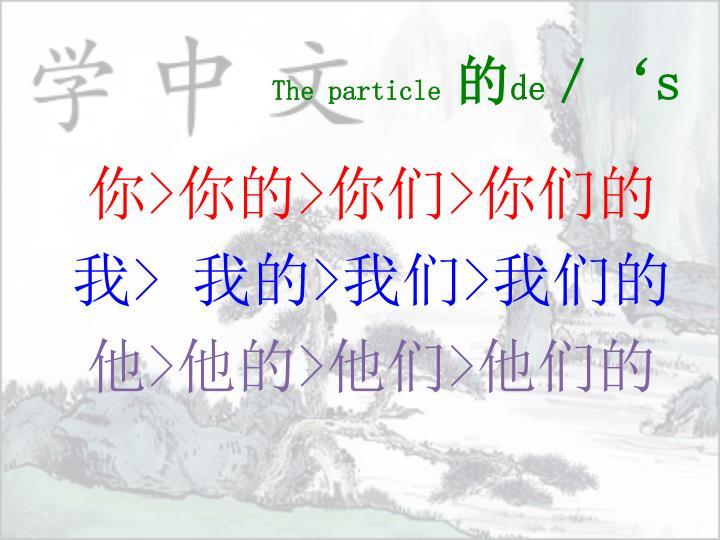 The particle de s
