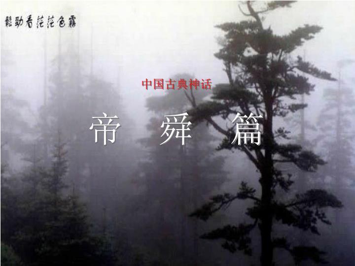 中国古典神话