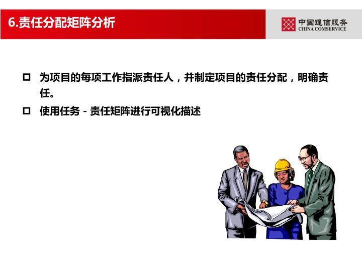 为项目的每项工作指派责任人,并制定项目的责任分配,明确责任。