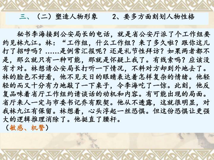 """秘书李海接到公安局长的电话,就是省公安厅派了个工作组要约见林九江。林:""""工作组,什么工作组?来了多久啦?跟你这儿打了招呼吗?"""
