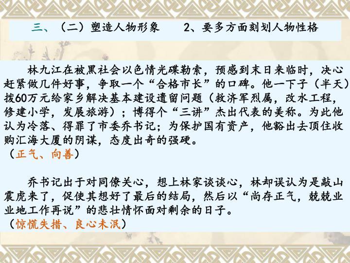 林九江在被黑社会以色情光碟勒索,预感到末日来临时,决心赶紧做几件好事,争取一个