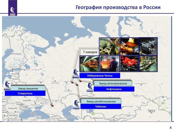 География производства в России