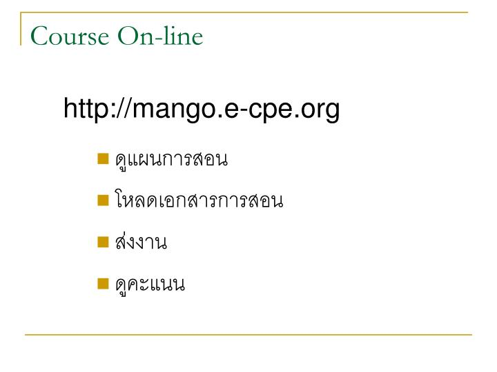 Course On-line