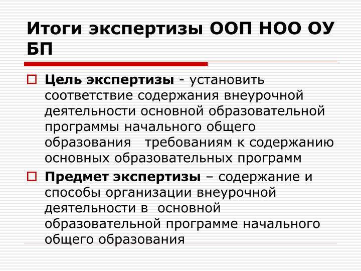 Итоги экспертизы ООП НОО ОУ БП