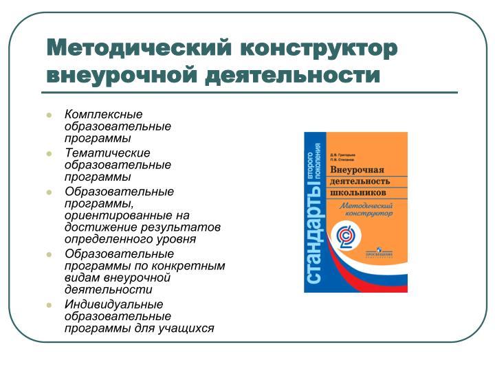 Комплексные образовательные программы