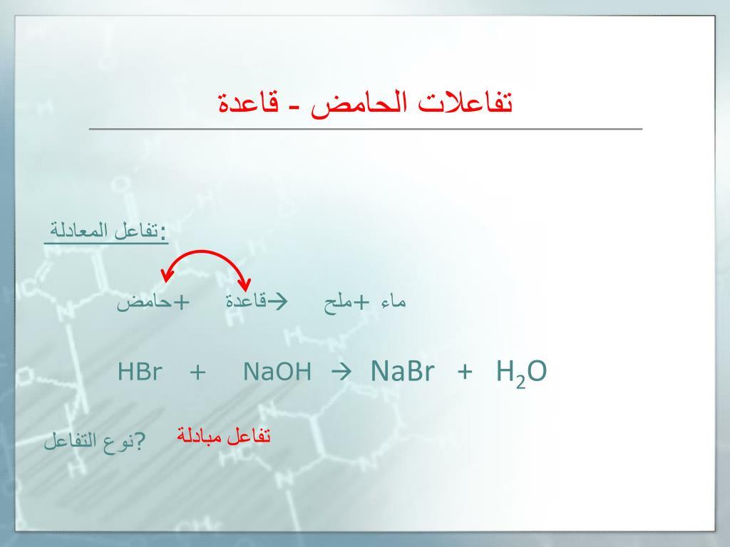 PPT - الحوامض & القواعد PowerPoint Presentation, free ...