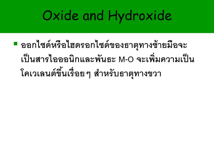 Oxide and Hydroxide