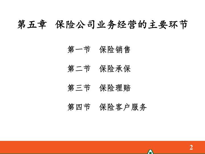 第五章   保险公司业务经营的主要环节