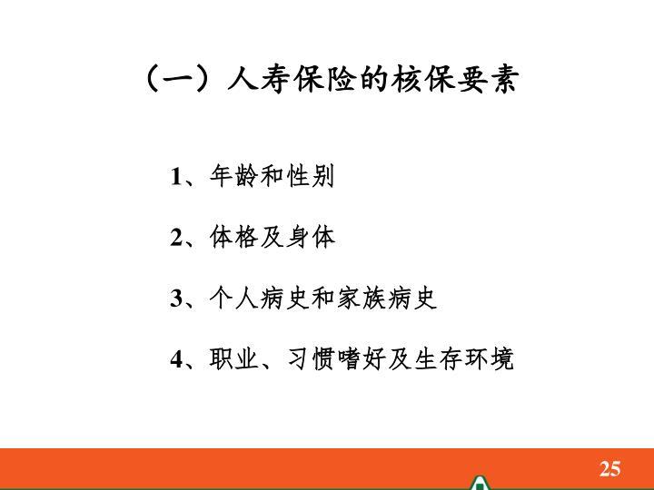 (一)人寿保险的核保要素