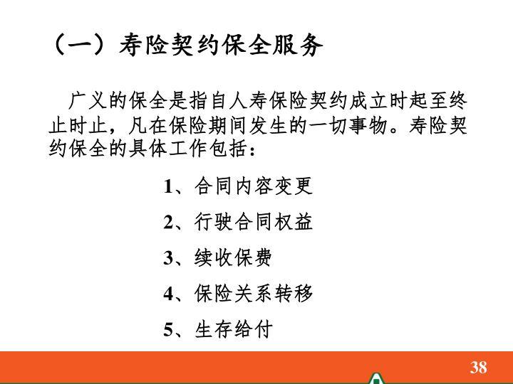 (一)寿险契约保全服务
