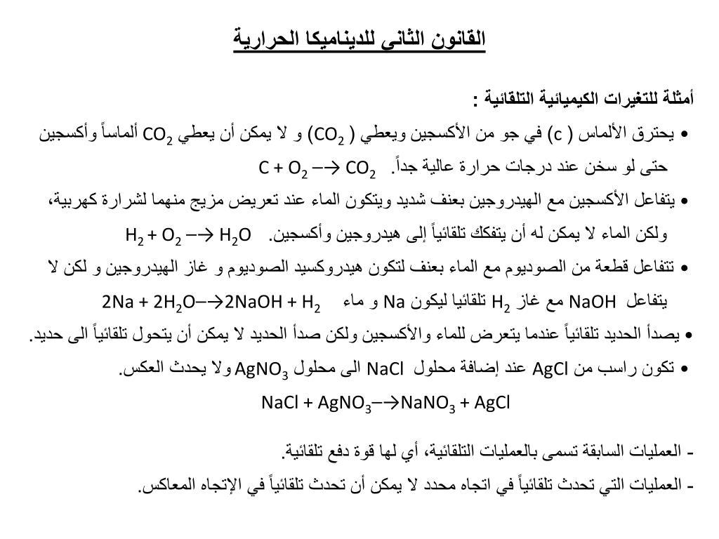 Ppt د هناء ابو المجد Powerpoint Presentation Free Download Id 6136185