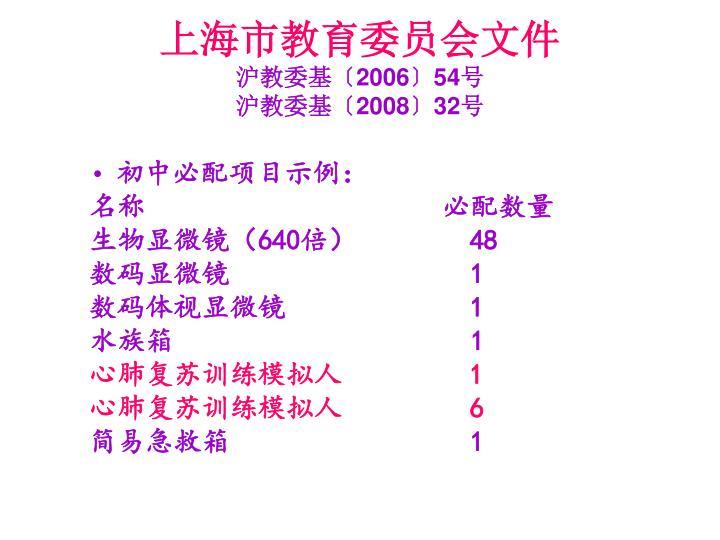 上海市教育委员会文件