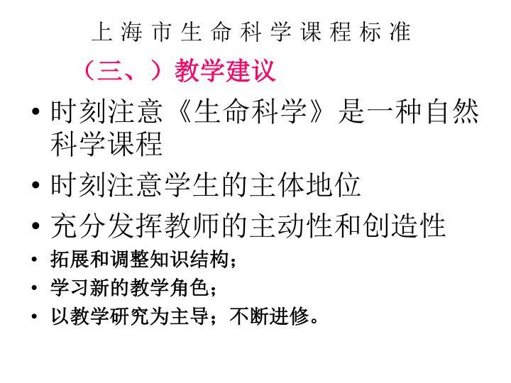 上 海 市 生 命 科 学 课 程 标 准