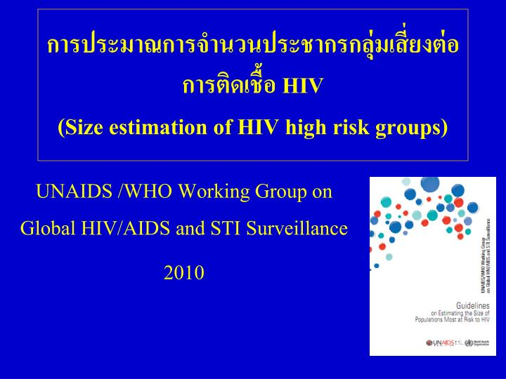 hiv size estimation of hiv high risk groups