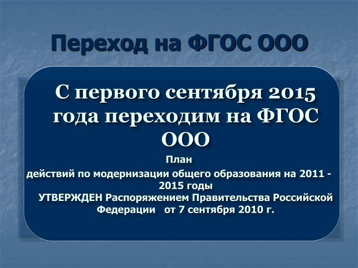 Переход на ФГОС ООО