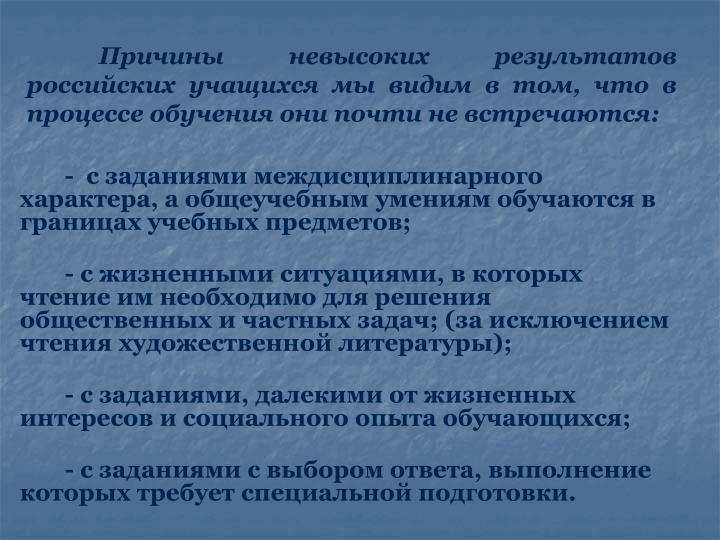 Причины невысоких результатов российских учащихся мы видим в том, что в процессе обучения они почти не встречаются: