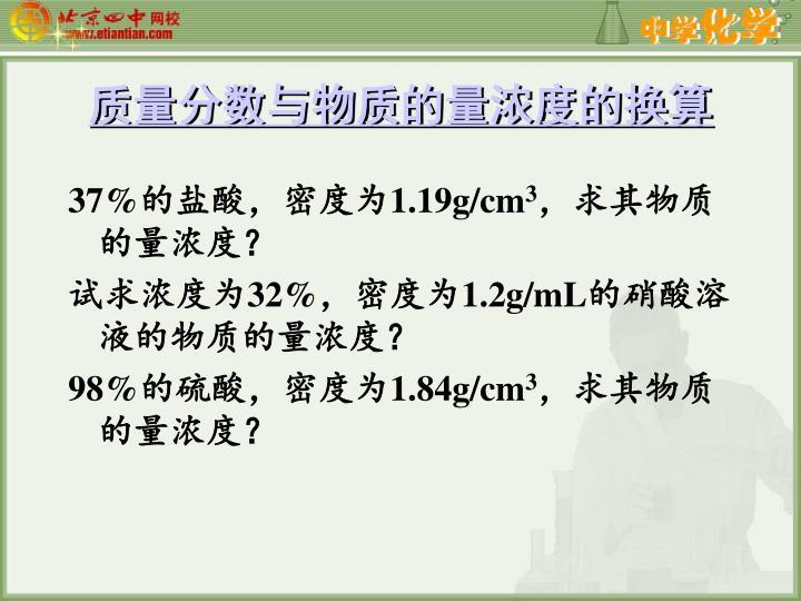 质量分数与物质的量浓度的换算