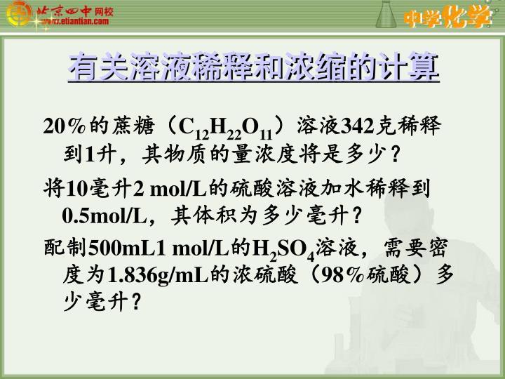 有关溶液稀释和浓缩的计算