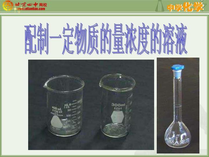 配制一定物质的量浓度的溶液