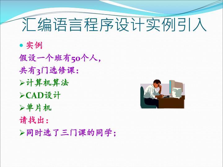 汇编语言程序设计实例引入
