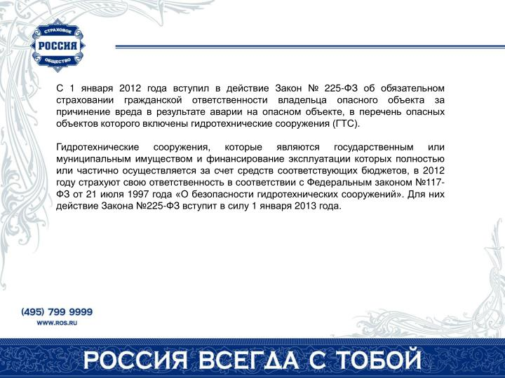 С 1 января 2012 года вступил в действие Закон № 225-ФЗ об об...