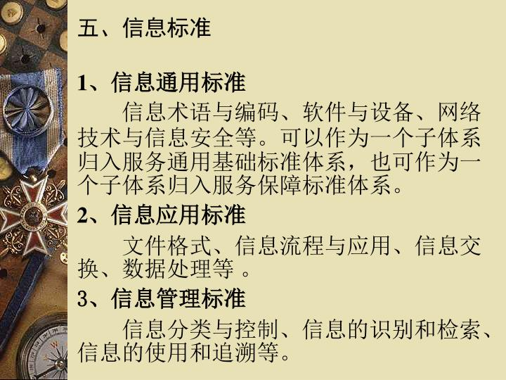 五、信息标准