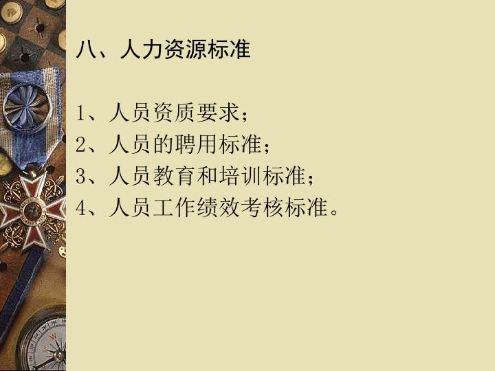 八、人力资源标准