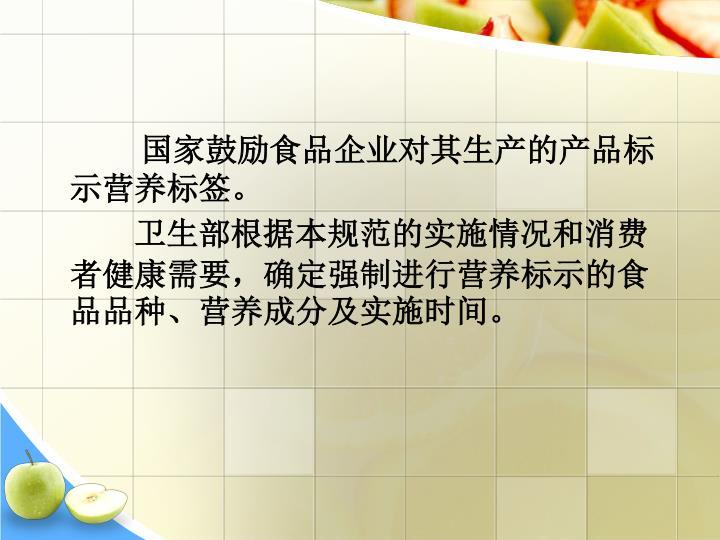 国家鼓励食品企业对其生产的产品标示营养标签。