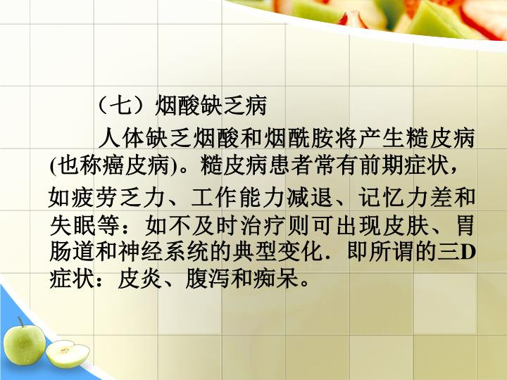 (七)烟酸缺乏病
