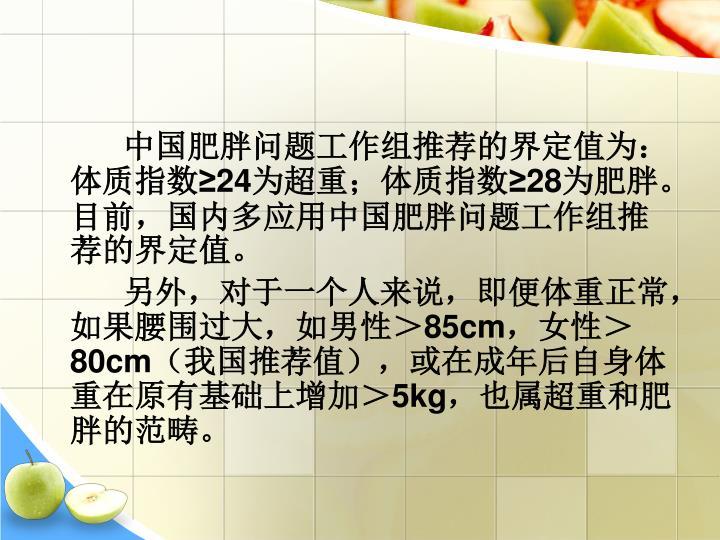 中国肥胖问题工作组推荐的界定值为:体质指数≥