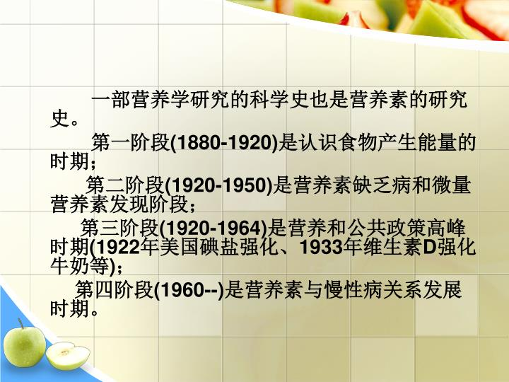 一部营养学研究的科学史也是营养素的研究史。