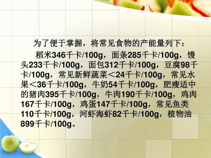 为了便于掌握,将常见食物的产能量列下: