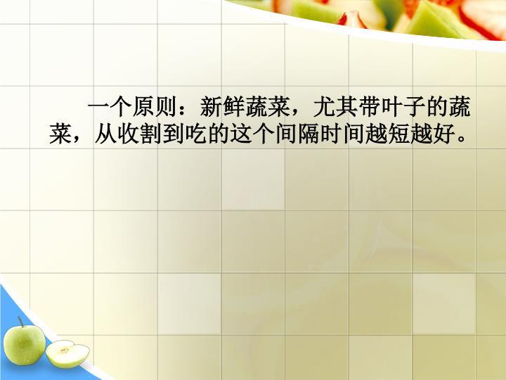 一个原则:新鲜蔬菜,尤其带叶子的蔬菜,从收割到吃的这个间隔时间越短越好。